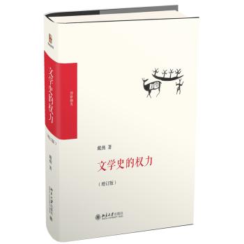 文学史的权力(增订版)