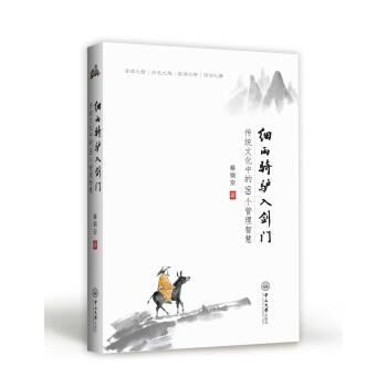 细雨骑驴入剑门:传统文化中的99个管理智慧