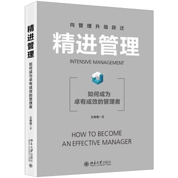 精进管理 如何成为卓有成效的管理者