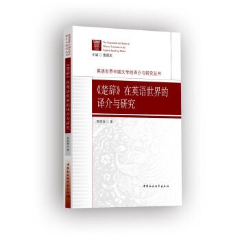 《楚辞》在英语世界的译介与研究