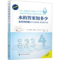 水的答案知多少--水的第四相:不只是固态、液态和气态