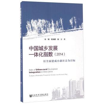 中国城乡发展一体化指数(2014以全面建成小康社会为目标)