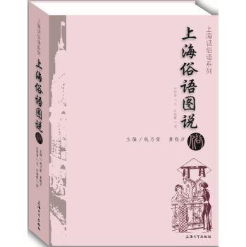 上海俗语图说