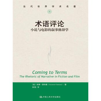 术语评论:小说与电影的叙事修辞学