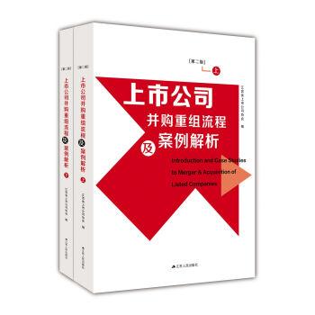上市公司并购重组流程及案例解析(套装上下册 第二版)