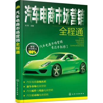 汽车电商市场营销全程通