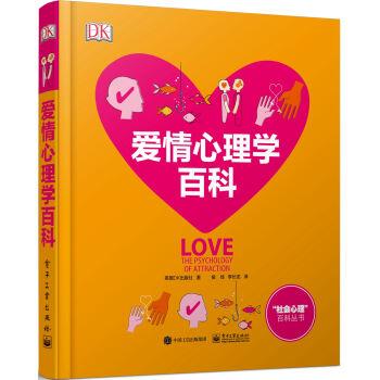 爱情心理学百科(精装)(全彩)