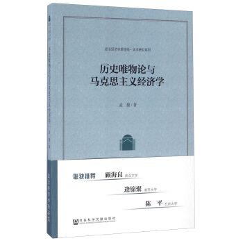 历史唯物论与马克思主义经济学/政治经济学新连线学术研究系列