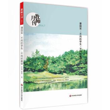 大夏书系·潘国双:不同的学生,不同的教学(教师月刊2016年7月刊)