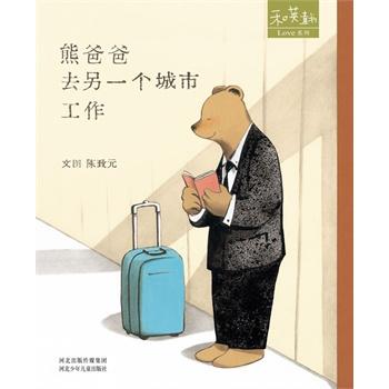 熊爸爸去另一个城市工作(精装)