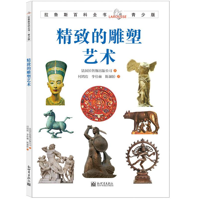 拉鲁斯百科全书青少版:精致的雕塑艺术