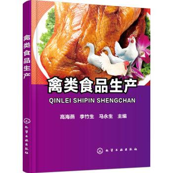 禽类食品生产