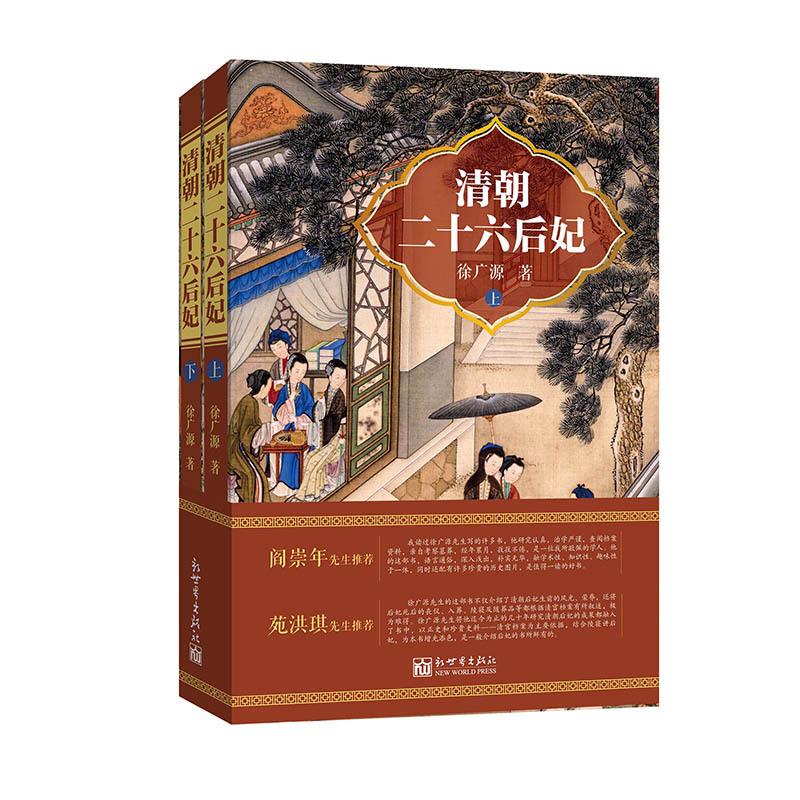 清朝二十六后妃(全2册)
