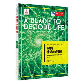 解码生命的利器:国家蛋白质科学研究上海设施