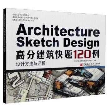 高分建筑快题120例设计方法与评析