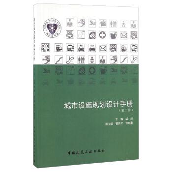 城市设施规划设计手册(第二册)