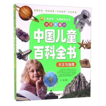 孩子爱看的中国儿童百科全书