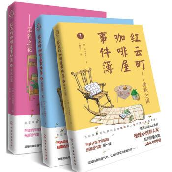 红云町咖啡屋事件簿(套装3册)
