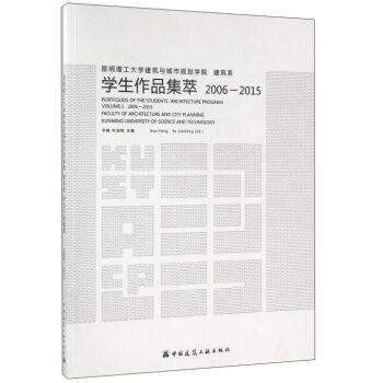 昆明理工大学建筑与城市规划学院建筑系学生作品集萃2006-2015