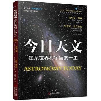 今日天文 星系世界和宇宙的一生(翻译版 原书第8版)