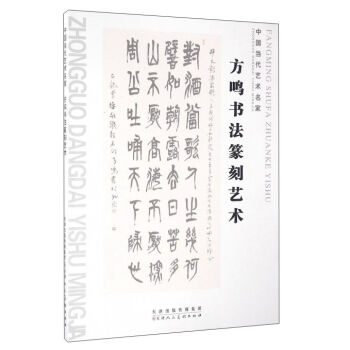 方鸣书法篆刻艺术(中国当代艺术名家)