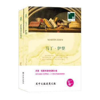 双语译林 壹力文库:马丁·伊登