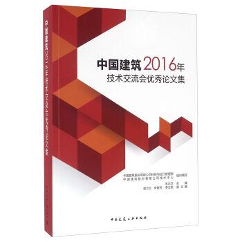 中国建筑2016年技术交流会优秀论文集