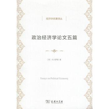 经济学名著译丛:政治经济学论文五篇
