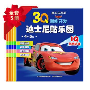 3Q潜能开发迪士尼贴乐园 赛车总动员(4-5岁)