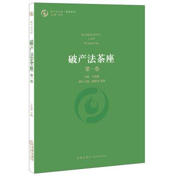 破产法茶座(第一卷)