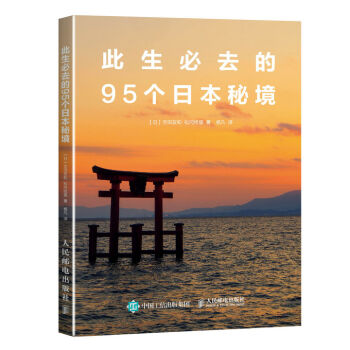 此生必去的95个日本秘境