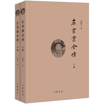 左宗棠全传(上下册)