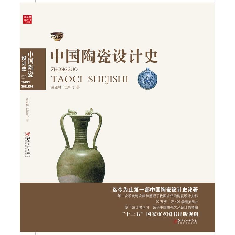 中国陶瓷设计史