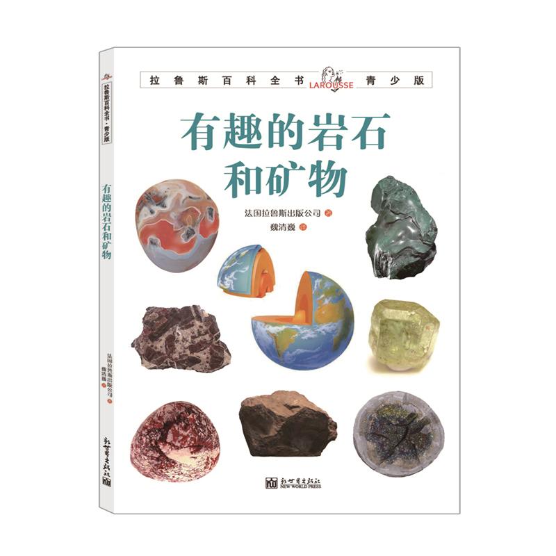 拉鲁斯百科全书青少版:有趣的岩石与矿物