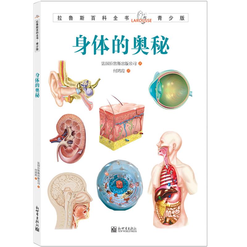 拉鲁斯百科全书青少版:身体的奥秘