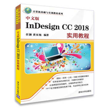 计算机基础与实训教材系列:中文版InDesign CC 2018实用教程