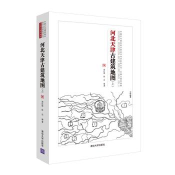 河北天津古建筑地图(上)