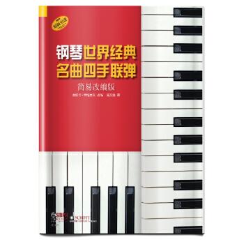 钢琴世界经典名曲四手联弹(简易改编版)