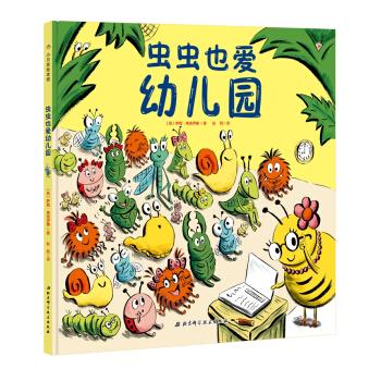 虫虫也爱幼儿园(精装)