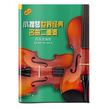 小提琴世界经典名曲二重奏(简易改编版)