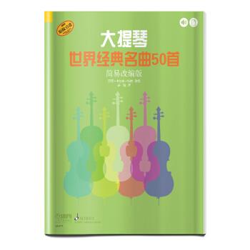 大提琴世界经典名曲50首(简易改编版)