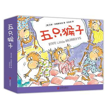 五只猴子(套装全10册)