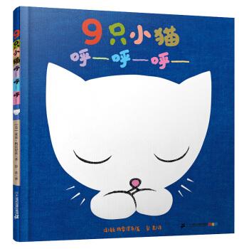 9只小猫 呼——呼——呼