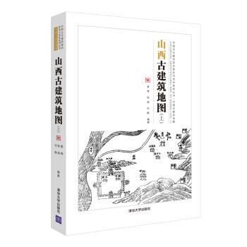山西古建筑地图(上)