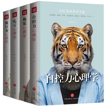 生活与心理学:自控力+微行为+拖延症+吃亏( 全套4册)