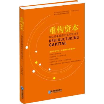 重构商业:商业变革重启企业无形资本