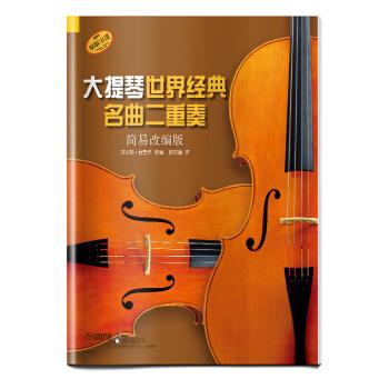 大提琴世界经典名曲二重奏(简易改编版)