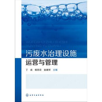 污废水治理设施运营与管理