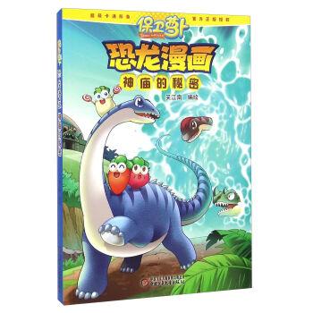 神庙的秘密/保卫萝卜恐龙漫画