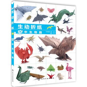 生动折纸 空中生物篇